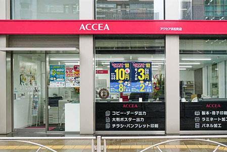 アクセア浜松町店