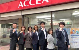 アクセア・東京エリア(4店舗)